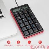 數字鍵盤小袋鼠 DS-9016數字鍵盤帶計算器電腦式按鍵辦公商務型免切換功能 芊墨 618