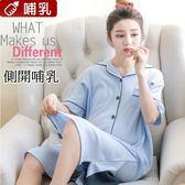 *桐心媽咪.孕婦裝*【CP0061】舒適柔感.單色襯衫哺乳洋裝睡衣-2色