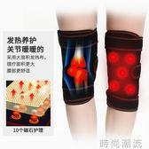 自發熱護膝磁療熱灸關節保暖炎老寒腿膝蓋防寒男女士中老年人四季  時尚潮流