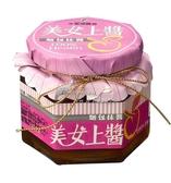 美(梅)女上醬~麵包抹醬~(青梅精製有水蜜桃及百香果香味適用吐司麵包)--南投縣水里鄉農會