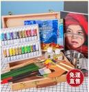 顏料套裝初學者專用全套繪畫工具12色18色24色顏料灌裝油畫 【全館免運】