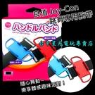 【親膚材質】NS Switch 良值 Joy-Con 跳舞 腕帶 體感 手環 舞力全開 健身拳擊【L311】台中星光電玩