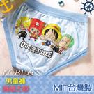男童內褲二枚組 (海賊王款) 台灣製 no.8159-席艾妮shianey