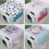洗衣機罩美式花鳥繫列滾筒洗衣機蓋布單開門冰箱防塵罩防塵蓋巾床頭櫃蓋布coco 衣巷