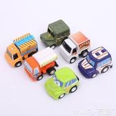 迴力玩具車 兒童玩具1袋6輛小車玩具男孩寶寶迷你回力小汽車慣性工程車套裝 小天使
