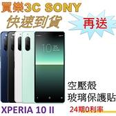 SONY Xperia 10 II 手機 128G,送 空壓殼+玻璃保護貼,24期0利率