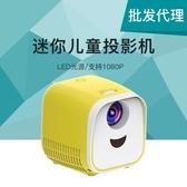 現貨 新款投影儀L1兒童家用微型迷你便攜LED投影機家庭投影