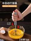 打蛋器 打蛋器非電動不銹鋼家用奶油打發器迷你攪拌手持式手動雞蛋攪拌器 智慧e家 新品