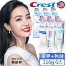 美國Crest 專業美齒牙膏組 116g鑽亮炫白3入+強健琺瑯質3入