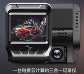 新款凌度行車記錄儀雙鏡頭高清夜視全景倒車影像電子狗24小時監控HM 時尚潮流