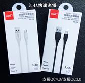 『Micro 3.4A 1米充電線』台灣大哥大 TWM A57 A6 A6S A7 A8 傳輸線 支援QC4.0 QC3.0 快速充電