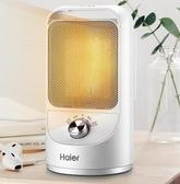 暖風機 海爾取暖器家用暖風機小型速熱省電暖器節能暖氣浴室小太陽烤火爐【快速出貨八折下殺】
