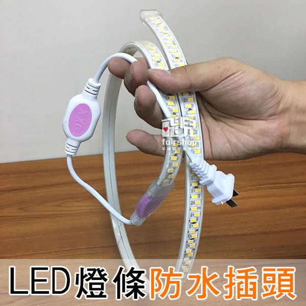 【妃凡】LED燈條 防水插頭 2835/5630 通用 燈條插頭 電源線 燈條專用配件 露營燈條插頭 連接頭 77