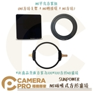 ◎相機專家◎ SUNPOWER M1 磁吸式方形濾鏡 早鳥方案 方形減光鏡組合 送保護蓋+濾鏡包 公司貨