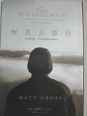 【書寶二手書T9/地理_IDL】何苦去旅行:我們出發,然後帶著故事歸來_麥特.葛羅斯,  朱道凱