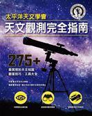 太平洋天文學會天文觀測完全指南:275+ 最實用的天文知識、觀星技巧、工具大全
