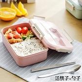 便當盒 飯盒便當盒小麥秸稈學生日式食堂微波爐簡約分格帶蓋韓國上班餐盒【快速出貨】
