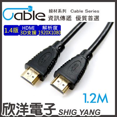 Cable HDMI 1.4a版影音傳輸線 1.2M (UDHDMI1.2)