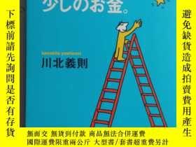 二手書博民逛書店日文原版罕見人生に必要なのは.勇気と希望と少しの金 平裝 32開