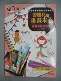 【書寶二手書T4/藝術_GRP】吉娜兒的畫畫本子-打開筆袋就想畫_吉娜兒