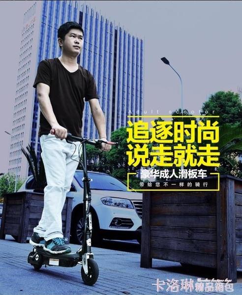 電動滑板車 電動滑板車成人兒童迷你折疊電動車兩輪便攜代駕車電瓶車 MKS極速出貨