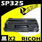 【速買通】超值2件組 RICOH SP-325/SP325 相容碳粉匣