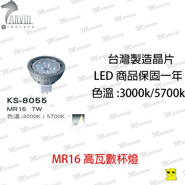 LED投射崁燈 高瓦數 LED MR16 7W燈泡 KS-8055 燈飾燈泡