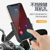 鋁合金手機架電瓶車自行車電動摩托車用防震固定導航支架騎行裝備 卡卡西