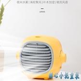 220V冷風機 水冷空調扇小型制冷宿舍冷風機小風扇家用迷你空調移動神器便攜式 【甜心小妮童裝】