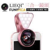 LIEQI 美肌 補光燈 廣角鏡頭 花瓣型 無變形 0.6X廣角 微距 自拍神器 手機 夾式 鏡頭 LQ-035P
