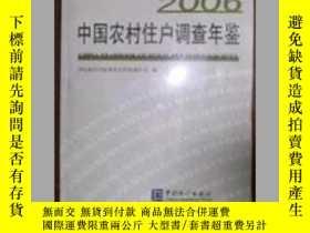 二手書博民逛書店罕見2006中國農村住戶調查年鑑Y151510