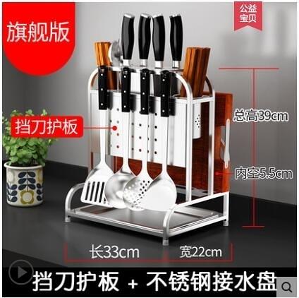 304不銹鋼廚房置物架砧板菜刀座廚具用品收納架子多功能壁掛刀架 安雅家居館