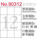 彩色電腦標籤紙 No 90312 (12張/盒)