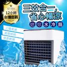 【免運 急速冰涼 水冷扇 送10冰袋】A...