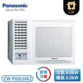 [Panasonic 國際牌]8-10坪 R32變頻冷暖窗型系列-左吹 CW-P60LHA2