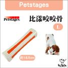 :貓點點寵舖:Petstages〔599,比漾咬咬骨,L〕460元
