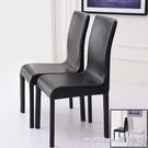 餐椅時尚簡約現代皮餐椅酒店餐廳餐桌椅辦公家用黑白色凳靠背椅子 晶彩 99免運