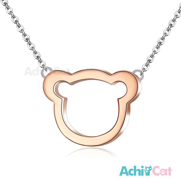 AchiCat 鋼項鍊 珠寶白鋼 簡愛小熊 玫金款 C4101