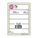 Herwood 鶴屋牌 NO.A48200 A4 三合一影印自黏標籤貼紙/電腦標籤 48x200mm 20大張入