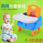 兒童餐椅多功能便攜式可折疊嬰兒餐桌寶寶吃飯桌宜家用靠背椅凳子 智聯igo