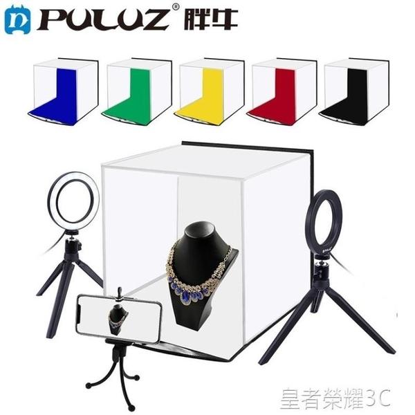 攝影棚 LED30CM小型攝影棚迷你套裝白底圖拍照靜物珠寶首飾品拍攝台YTL