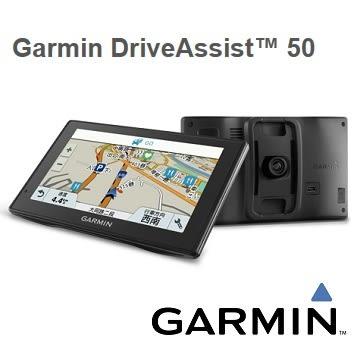 Garmin DriveAssist 50 行車智慧管家