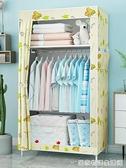 衣櫃簡易布衣櫃小號宿舍學生租房布藝組裝櫃子摺疊單人收納掛衣櫥