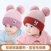 嬰兒帽子秋冬季男女新生兒保暖帽嬰幼兒針織帽防風加厚寶寶毛線帽