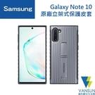 Samsung Galaxy Note 10 原廠立架式保護皮套【葳訊數位生活館】