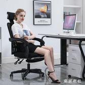 家用可躺現代簡約椅子懶人靠背辦公室宿舍升降轉椅電競座椅 QQ6890『東京衣社』