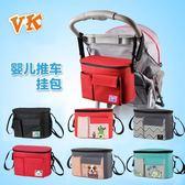 嬰兒車掛包多功能推車收納袋防水通用寶寶嬰幼兒童手推車掛袋包—聖誕交換禮物