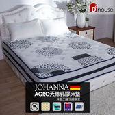 雙人床墊 JOHANNA二線天絲無毒乳膠AGRO彈簧獨立筒床墊[雙人5×6.2尺]【DD House】
