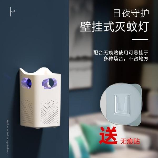 吸入式捕蚊燈壁掛式滅蚊燈usb插電式家用辦公室靜音無輻射滅蚊燈 微愛家居
