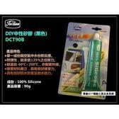 牙膏型 免槍 矽力康 矽利康 矽膠 DCT90B (黑色) 黏著 修補